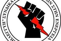 Ανοιχτή επιστολή της «Εργατικής Αλληλεγγύης» στον Υφυπουργό Εργασίας για τα εργατικά δυστυχήματα εργολαβικών εργαζόμενων στην ΔΕΗ