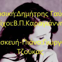 «Ο Αύγουστος μας τέλειωσε» – Ένα τραγούδι σε ερμηνεία της Δήμητρας Καραγιάννη – Ακούστε το