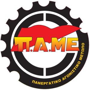 pame_stroggilo_logo