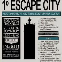 Ξεκινάει το πρώτο Escape City στην Κοζάνη! Κερδίστε 200 ευρώ και πολλά άλλα δώρα