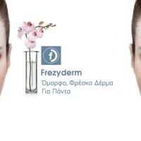 Frezyderm: Πρωτοποριακά προϊόντα σχεδιασμένα για τις ανάγκες μιας υγιούς επιδερμίδας – Δείτε αναλυτικά