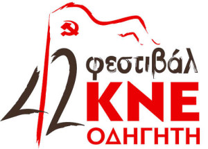 kne-odigitis1