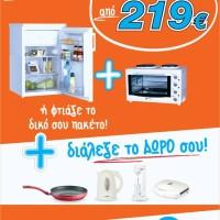 Φοιτητικά πακέτα ηλεκτρικών συσκευών στα μέτρα σας από τα Welcome Stores Ιωαννίδης