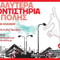 Ο εκπαιδευτικός όμιλος ΔΙΑΚΡΟΤΗΜΑ εγκαινιάζει το νέο του εκπαιδευτήριο στην Κοζάνη