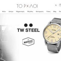 to-roloi.gr: Το νέο ηλεκτρονικό κατάστημα της εταιρείας Watch Center Παπαθεοδώρου