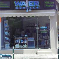 Water Service: Φίλτρα νερού και συστήματα επεξεργασίας νερού στην Κοζάνη