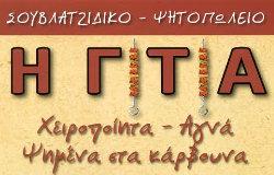 gitia250