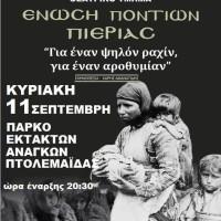 Ανακοινώσεις για αναβολές – αλλαγές εκδηλώσεων λόγω καιρού σε Κοζάνη και Πτολεμαΐδα