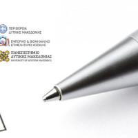 Παρουσίαση της κλαδικής μελέτης για την επιχειρηματικότητα στην Περιφέρεια Δυτικής Μακεδονίας