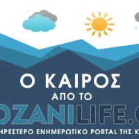 Η πρόγνωση του καιρού από το KOZANILIFE.GR – Μια νέα κατηγορία στην ενημέρωση