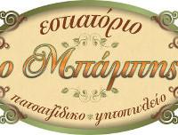 Εστιατόριο Πατσατζίδικο – Ψητοπωλείο «Ο Μπάμπης» στην Κοζάνη