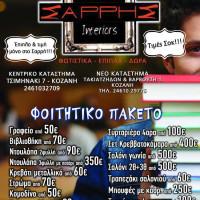 Κοζάνη: Μεγάλες προσφορές από το κατάστημα Σαρρής Interiors σε φοιτητικά πακέτα και όχι μόνο!
