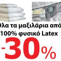 30% έκπτωση σε όλα τα μαξιλάρια από 100% φυσικό Latex στο Πολυκατάστημα «Δραγατσίκας»