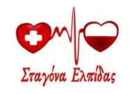 Η «Σταγόνα Ελπίδας» για τη λαμπαδηδρομία εθελοντών αιμοδοτών στην Κοζάνη