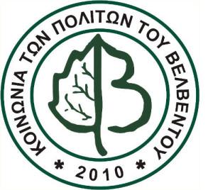koinonia_ton_politon_velventou_logo