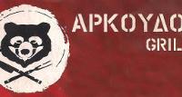 Αρκούδος Grill στην Κοζάνη