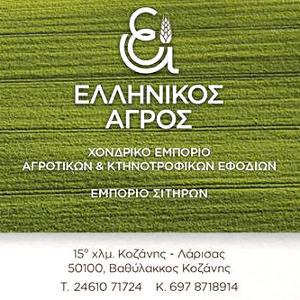ellinikos_agros_banner_300_300-min