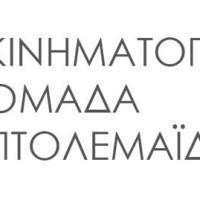 Σινεμά και διάλογος αφιερωμένα στο Δημ. Λιακάκο: Υγεία, Εργασία, Ενέργεια – Από την Κινηματογραφική Ομάδα Πτολεμαΐδας