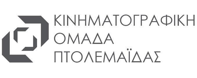 kinimatografiki_omada_ptolemaidas232