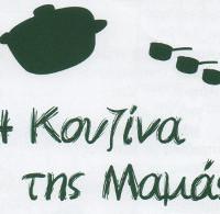 Η Κουζίνα της Μαμάς στην Κοζάνη