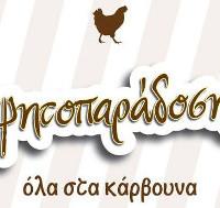 Ψητοπωλείο «Ψητοπαράδοση» στην Κοζάνη