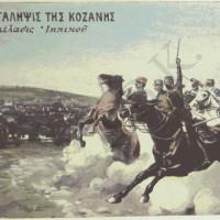 Η Κατάληψη της Κοζάνης στις 11 Οκτωβρίου 1912 – Του Β. Π. Καραγιάννη