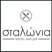 Σταλώνια Kebab and Grill στην Κοζάνη