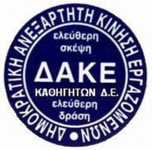 dake_kathigiton23
