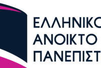 Παράταση προθεσμίας υποβολής αιτήσεων στα 8 σύντομα προγράμματα σπουδών του Ελληνικού Ανοικτού Πανεπιστημίου