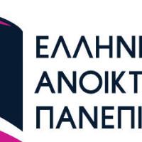 2 Προπτυχιακά και 13 Μεταπτυχιακά Προγράμματα Σπουδών, με τη μέθοδο της εξ Αποστάσεως Εκπαίδευσης από το Ελληνικό Ανοικτό Πανεπιστήμιο
