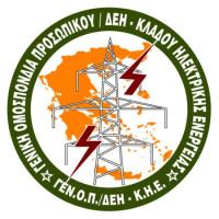 Επιστολή της ΓΕΝΟΠ/ΔΕΗ στο νέο Yπουργό Περιβάλλοντος και Ενέργειας κ. Κωστή Χατζηδάκη