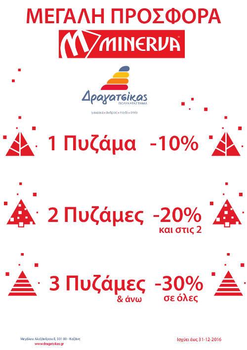 minerva_christmas-offer
