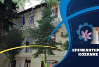 Πρόσκληση στην Επετειακή εκδήλωση 100+ χρόνων στο Δήμο Βοΐου και στην κοπή της Βασιλόπιτας του Επιμελητηρίου Κοζάνης