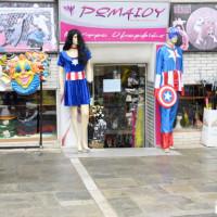 Και φέτος στην Κοζανίτικη Αποκριά ντυνόμαστε από το κατάστημα «Ρωμαίου»!