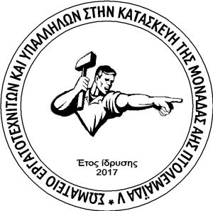somateio-ipallilon-kataskeuis-monadas-dei