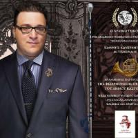 """Η Ακαδημία Γραμμάτων & Τεχνών Καστοριάς """"Θωμάς Μανδακάσης"""", με αρχιμουσικό τον Ιωάννη Τσακιρίδη αναλαμβάνει την επανίδρυση της Φιλαρμονικής Ορχήστρας του Δήμου Καστοριάς"""
