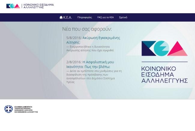 koinwniko-eisodima-allilegyhs