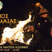 Παρέλαση καρναβαλιστών και φανός νεολαίας την Παρασκευή στην Κοζάνη – Δείτε αναλυτικά το πρόγραμμα εκδηλώσεων