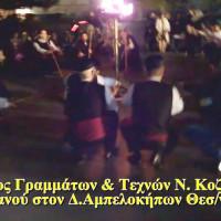 Βίντεο: Το έθιμο του φανού αναβίωσε στη Θεσσαλονίκη από τον Σύνδεσμο Γραμμάτων και Τεχνών Κοζάνης