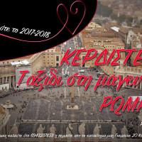 Παντρευτείτε και κερδίστε ένα ταξίδι στη Ρώμη! Μεγάλος διαγωνισμός από το Photography is Art by Nikos Krikelis στην Κοζάνη