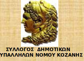 sillogos_dimotikon-ipallilon-kozanis
