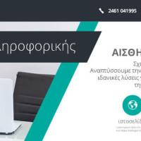 Web Expert: Ο ειδικός στην κατασκευή ιστοσελίδων στην πόλη της Κοζάνης!