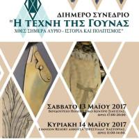 Η τέχνη της γούνας: Διήμερο συνέδριο με θέμα «Ένας παραδοσιακός κλάδος που οφείλει να προστατευθεί»