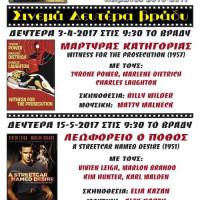 Σινεμά Δευτέρα βράδυ από τον Φιλοπρόοδο Σύλλογο Κοζάνης