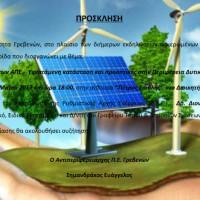 Διήμερο εκδηλώσεων για τις Ανανεώσιμες Πηγές Ενέργειας στα Γρεβενά 4 και 5 Μαΐου