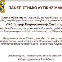 Εναρκτήρια εκδήλωση της 1ης Διήμερης Επιμορφωτική Συνάντηση για τους Εκπαιδευτικούς των μειονοτικών Ελληνικών Σχολείων από το Πανεπιστήμιο Δυτικής Μακεδονίας