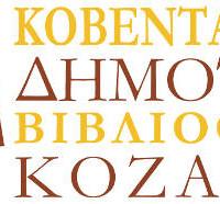 «Περί σοφίας ο λόγος»: Ξεκινούν στη Βιβλιοθήκη Κοζάνης τα αφιερώματα στη φιλοσοφία – Δείτε το πρόγραμμα