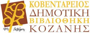 koventareios-vivliothiki-koz3456