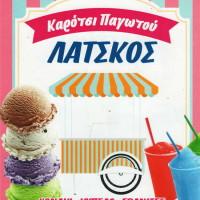 Το παραδοσιακό καρότσι παγωτού του Λάτσκου που συνοδεύει τις κοινωνικές σας εκδηλώσεις