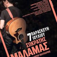 Μεγάλη συναυλία με τον Σωκράτη Μάλαμα στο παραλίμνιο πάρκο Πολυκάρπης στην Καστοριά